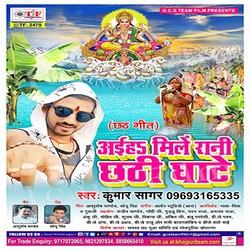 Aiha Raani Mile Chhathi Ghate songs