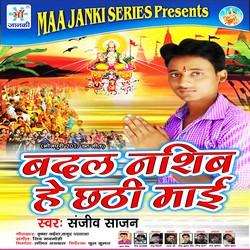 Badal Nashib Hey Chhathi Mai songs
