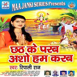 Chhath Ke Parab Asho Hum Karab songs
