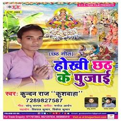 Hokhi Chhath Ke Pujaai songs