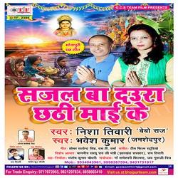 Sajal Ba Daura Chhathi Mayi Ke songs