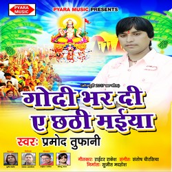 Godi Bhar Di E Chhathi Maiya songs