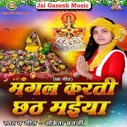 Mangal Karti Chhath Maiya songs