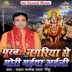 Purab Nagariya Se Mori Maiya Aili songs