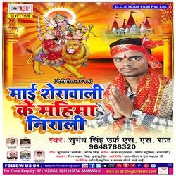 Mai Sherawali Ke Mahima Nirali songs