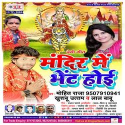Mandir Me Bhet Hoi songs