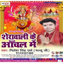 Sherawali Ke Aanchal Mein songs