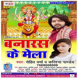 Banaras Ke Mela songs