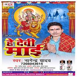 He Devi Mai songs