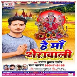 He Maa Sherawali songs