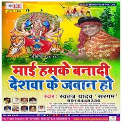 Maai Hamke Banadi Deshwa Ke Jawan Ho songs