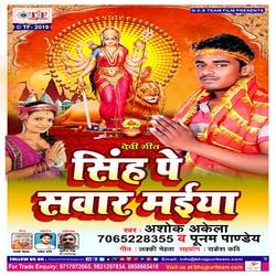 Singh Pe Sawar Maiya songs