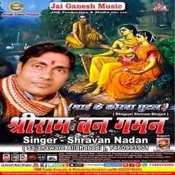 Shree Ram Van Gaman songs