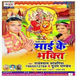 Maai Ke Bhakti songs