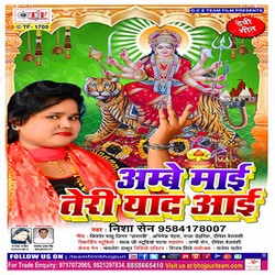 Ambey Maai Teri Yad Aai songs