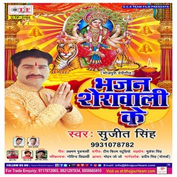 Bhajan Sherawali Ke songs