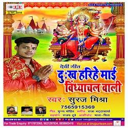 Dukha Harihe Vindhachal Wali songs