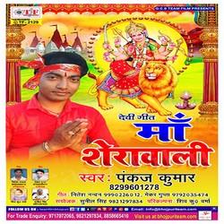 Maa Sherawali songs