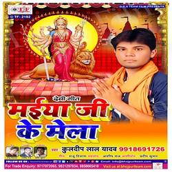 Maiya Ji Ke Mela songs