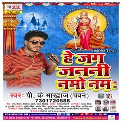 He Jag Janni Namo Namh songs