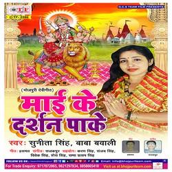 Maai Ke Darshan Pake songs