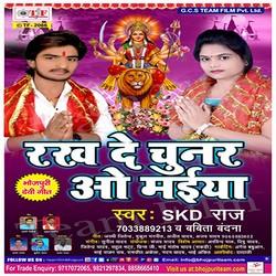 Rakh Da Chunar O Maiya songs