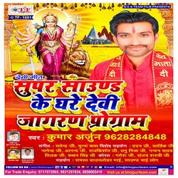 Super Sound Ke Ghare Devi Jagarn Program songs