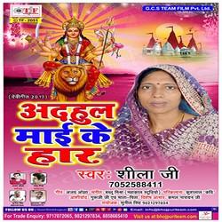 Adhul Maai Ke Haar songs