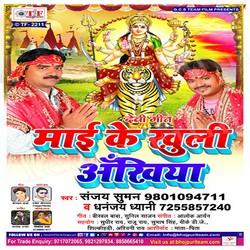 Maai Ke Khuli Ankhiya songs