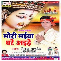 Mori Maiya Ghare Aihe songs
