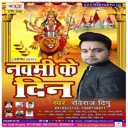 Navmi Ke Din songs