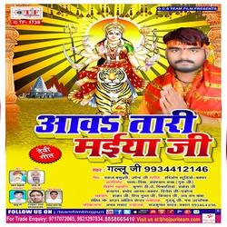 Aaw Taari Maiya Ji songs