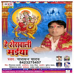 He Sherawali Maiya songs