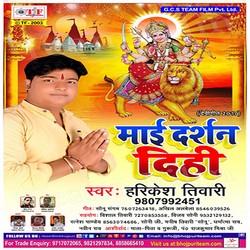Maai Darshan Dihi songs