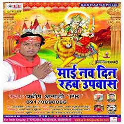 Maai Nav Din Rahab Upwas songs