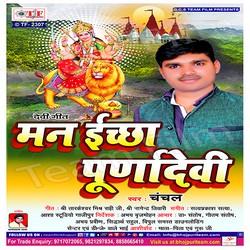 Man Ichha Purnadevi songs