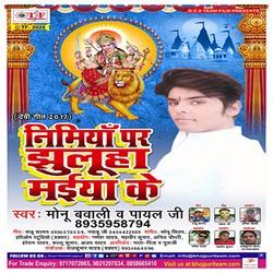 Nimiya Par Jhuluha Maiya Ke songs