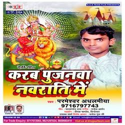 Karab Pujnwa Navraati Me songs