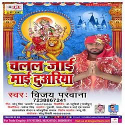 Chalal Jai Maai Duwariya songs