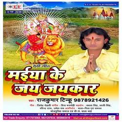 Maiya Ke Jai Jaikar songs