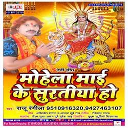 Mohela Maai Ke Suratiya Ho songs