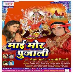 Maai Mor Pujali songs