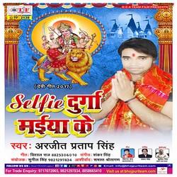 Selfi Durga Maiya Ke songs