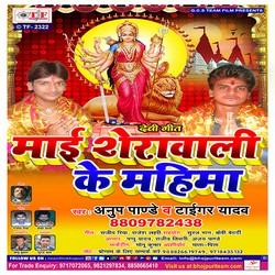 Maai Sherawali Ke Mahima songs