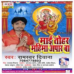 Maai Tohar Mahima Apar Ba songs