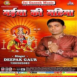 Maiya Ke Mahima songs