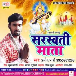 Sarswati Mata songs