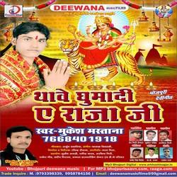 Thaave Ghumadi Ye Raja Ji songs