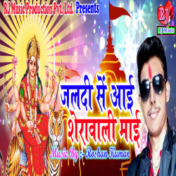 Jaldi Se Aai Sherawali Mai songs
