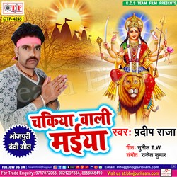 Chakiya Wali Maiya songs
